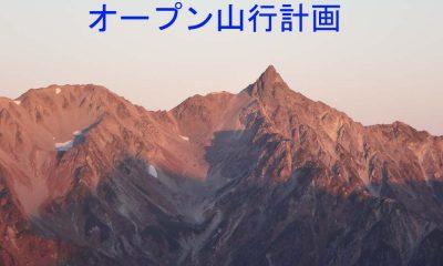 オープン山行計画
